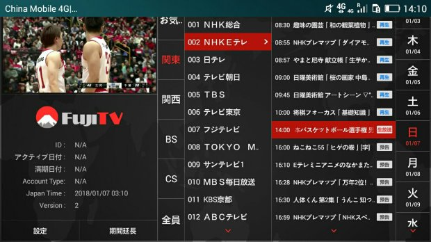 Japan TV Live on Flipboard by FujiTV Live