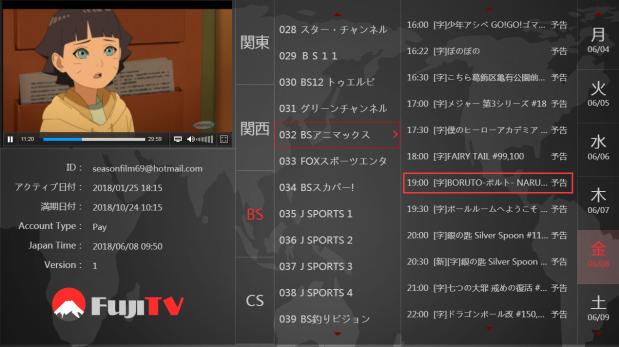 Aamzon Fire TV – ForJoyTV – 2019 Best Japan TV Live Service