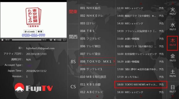 FIFA World Cup 2018 – ForJoyTV – 2019 Best Japan TV Live Service